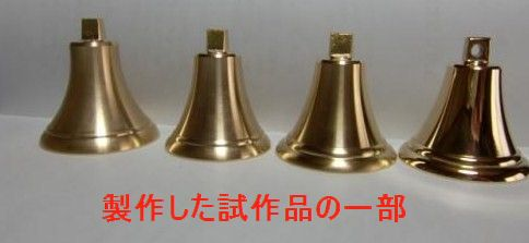 熊鈴のプロトタイプの画像